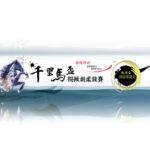 2017年千里馬盃模擬創業競賽