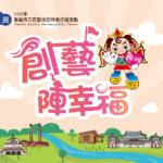 2017年高雄市三民區「創藝陣幸福.創意藝陣競賽」