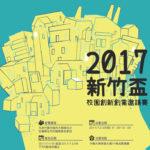 2017新竹盃校園創新創業邀請賽
