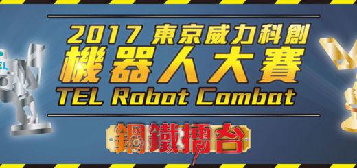2017東京威力科創機器人大賽「鋼鐵擂台」