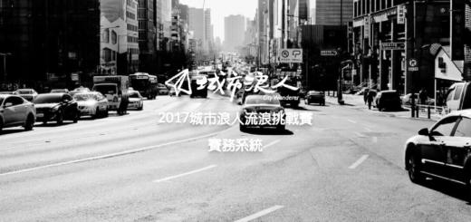 2017秋季城市浪人挑戰賽