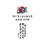 2017第七屆全國大學跆拳道武鬥祭
