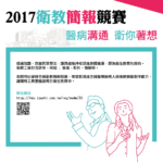 2017衛教簡報競賽