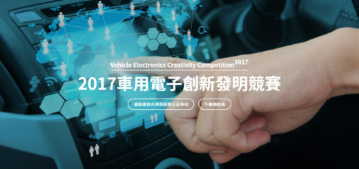 2017車用電子創新發明競賽