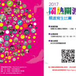 2017鬧熱關渡節「關渡寫生比賽」