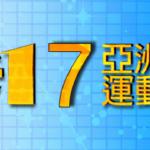 2017亞洲機器人運動競技大賽