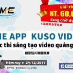 2017 TME 創意短片徵選比賽