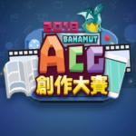 2018巴哈姆特ACG創作大賽