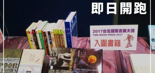2018年台北國際書展「書展大獎」