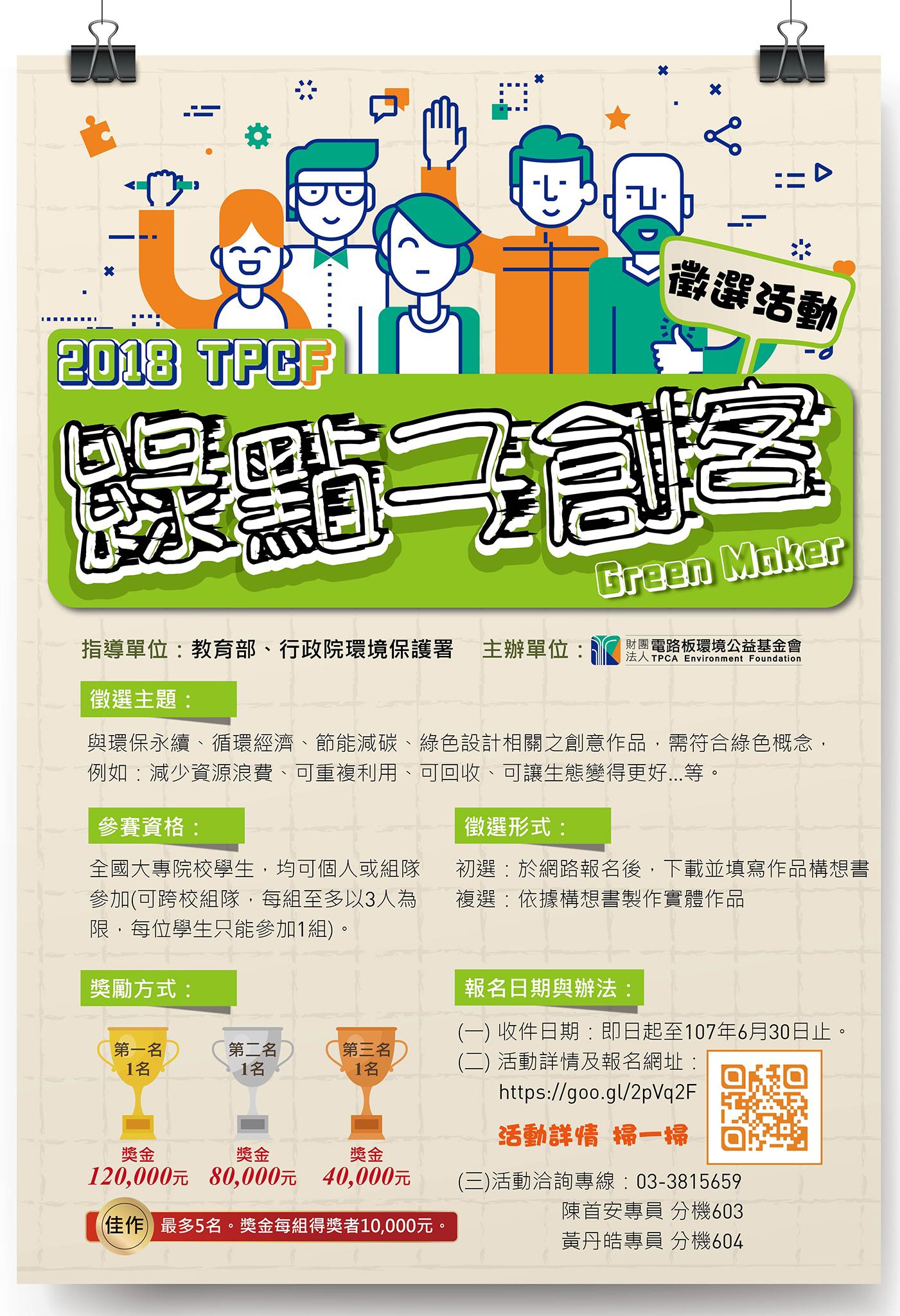 2018 TPCF綠點子創客(GreenMaker)徵選活動 海報