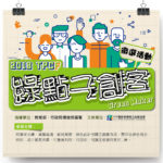 2018 TPCF 綠點子創客(GreenMaker)徵選