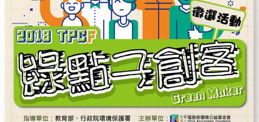 2018 TPCF綠點子創客(GreenMaker)徵選活動
