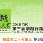 2018 TSC 第三屆崇越行銷大賞