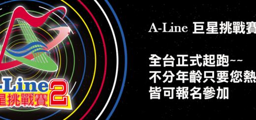 A-Line巨星挑戰賽2