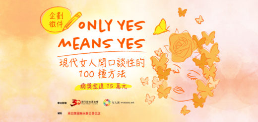 ONLY YES MEANS YES 現代女人開口談性的 100 種方法