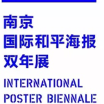南京國際和平海報雙年展