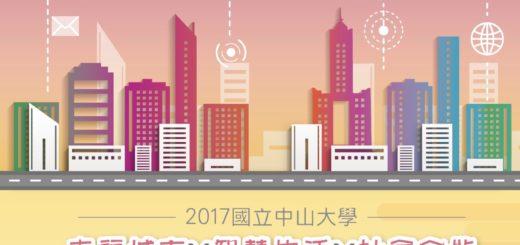 2017國立中山大學幸福城市X智慧生活X社會企業提案競賽