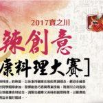 2017寶之川「麻辣創意」健康料理大賽