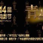 第十四屆廣州大學生電影節「原創微電影與動畫電影」大賽