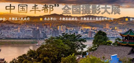 「世界鬼城.中國豐都」全國攝影大展徵稿
