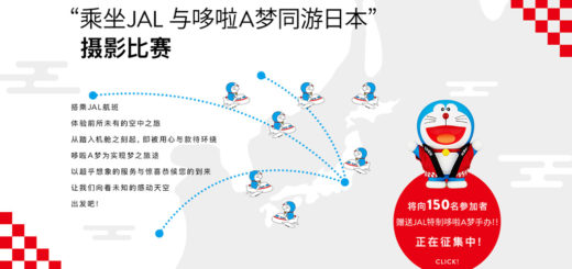 「乘坐JAL與哆啦A夢同游日本」攝影比賽