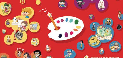 「亞洲250小畫家」徵稿比賽活動