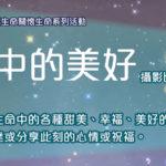 中華科技大學「你眼中的美好」攝影比賽