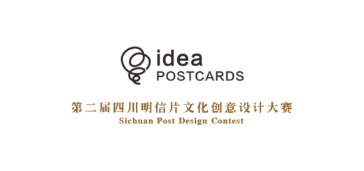 「印象四川郵你發現」第二屆四川明信片文化創意設計大賽