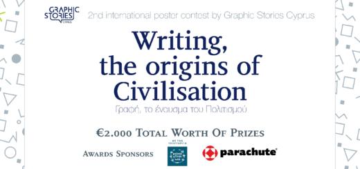 「塞浦路斯平面設計故事」國際海報設計大賽