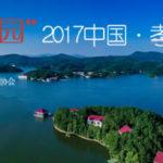 「孟宗故里.夢裡花園」2017中國.孝昌全國攝影大展徵稿