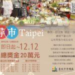 「尋市Taipei」臺北市集特色攝影比賽