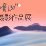 「巍巍大別山.主峰在霍山」安徽霍山旅遊風光全國攝影作品展