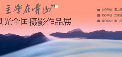 「巍巍大別山 主峰在霍山」安徽霍山旅遊風光全國攝影作品展