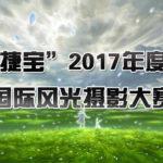 「捷寶」萬元2017年度國際風光攝影大賽