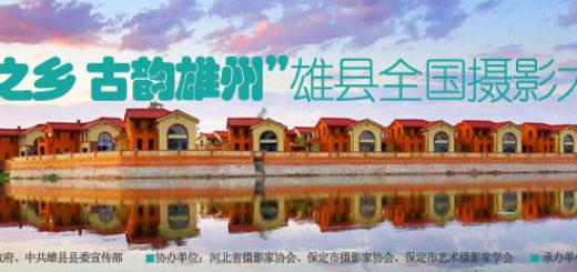「溫泉小鎮」杯「溫泉之鄉.古韻雄州」雄縣全國攝影大展徵稿
