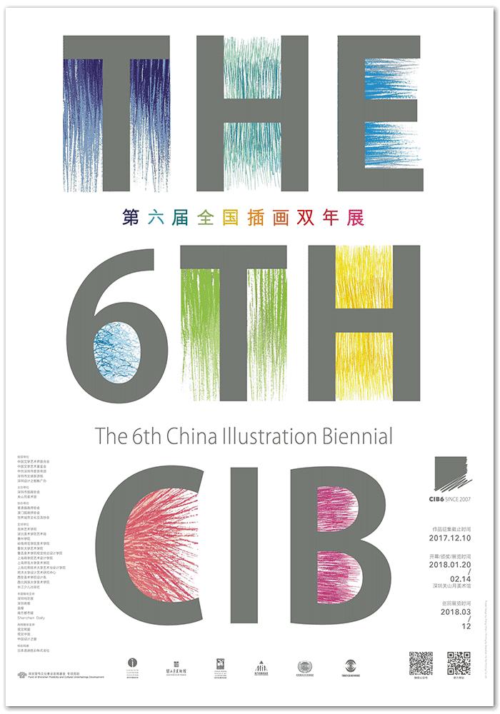 「第6屆全國插畫雙年展」作品徵集