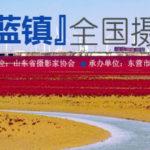 「紅灘濕地.海韻藍鎮」全國攝影大展徵稿