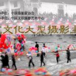 「記憶非遺」弘揚中華優秀傳統文化大型攝影主題創作徵集活動