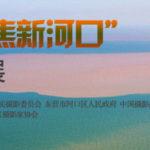 「迎慶十九大.聚焦新河口」第五屆全國攝影大展徵稿