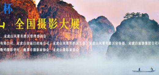 「龍虎天下絕」杯尋夢龍虎山全國攝影大展徵稿
