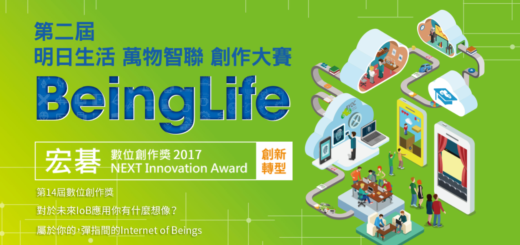 「BeingLife」第二屆明日生活。萬物智聯創作大賽