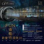 「FUN攝藝術.歡慶國美30」創意短片徵件
