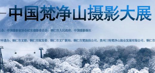 世界自然遺產提名地「中國梵淨山」攝影大展徵稿