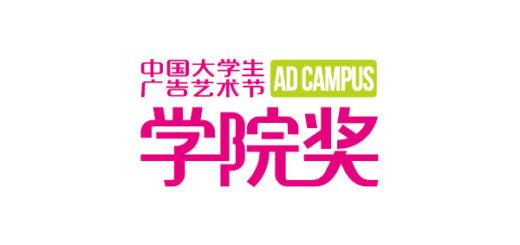 中國大學生廣告藝術節學院