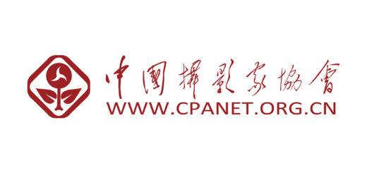 中國攝影家協會網