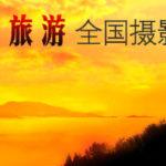 中國(江西)紅色旅遊全國攝影大展徵稿