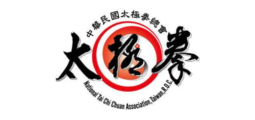 中華民國太極拳總會
