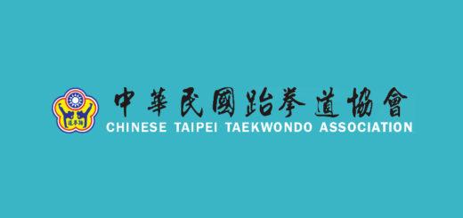 中華民國跆拳道協會