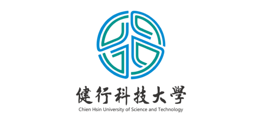 健行科技大學 Chien Hsin University of Science and Technology