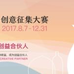 全新「創益模式」大賽:唐山骨瓷創意徵集大賽
